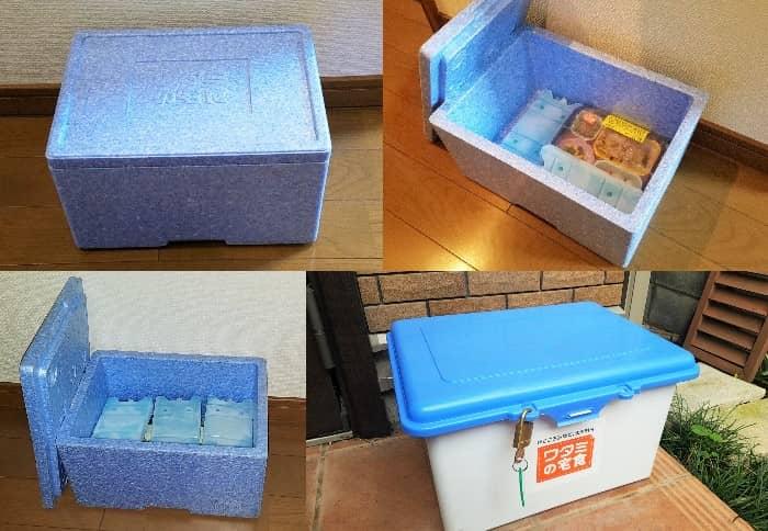 ワタミの宅食の受け取り方法・受け取りボックス