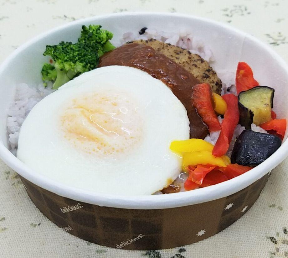 DELICIOUS BOWL「彩り野菜と五穀ごはんのロコモコ」
