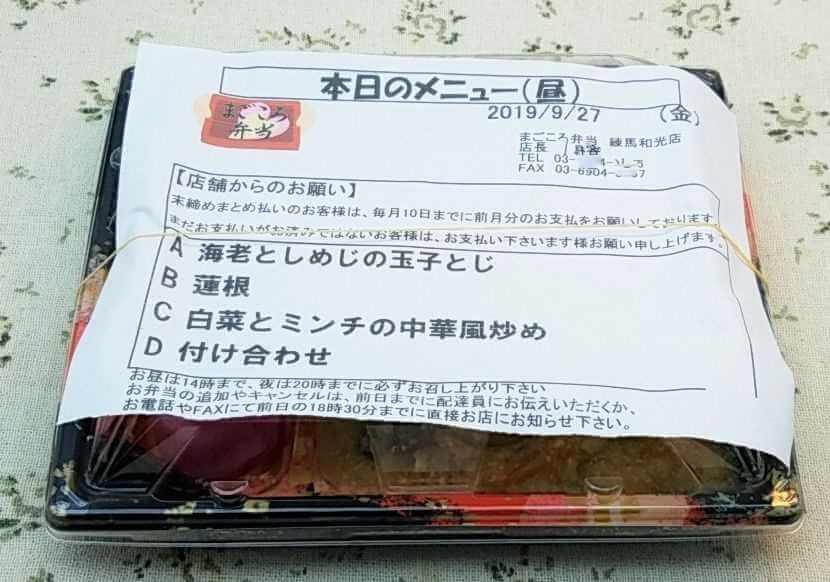 高齢者向け宅配弁当人気ランキング・宅配クック123やまごころ弁当・まごころ弁当はメニューを書いた紙をくれる
