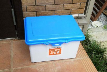 ワタミの宅食の留置ボックス