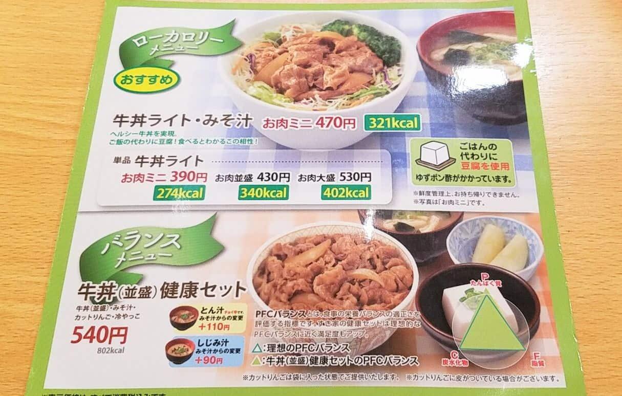 すき家・牛丼ライト・メニュー冊子