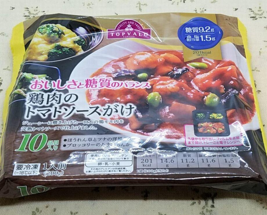 イオンの冷凍弁当のメニュー・おいしさと糖質のバランス・鶏肉のとまとソースがけ