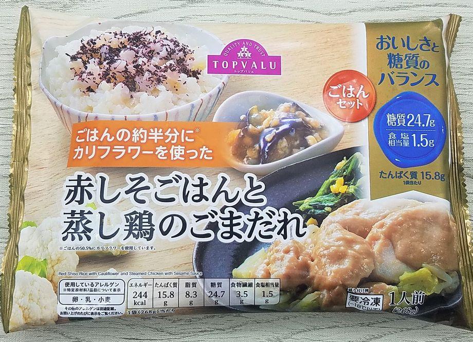 イオンの冷凍弁当・おいしさと糖質のバランス「赤しそごはんと蒸し鶏のごまだれ