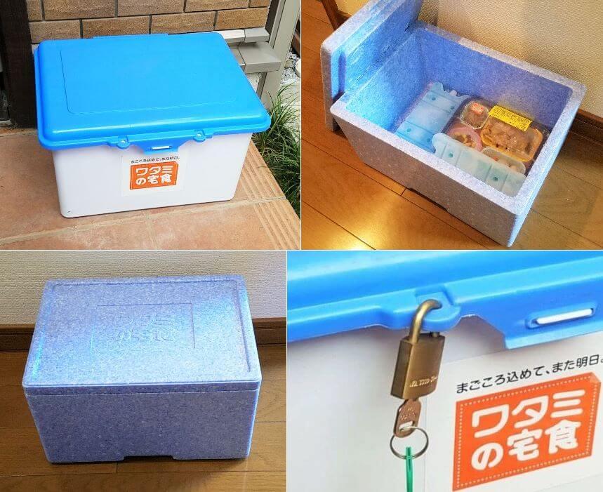 ワタミの宅食は鍵付き保冷ボックスを無料貸し出し