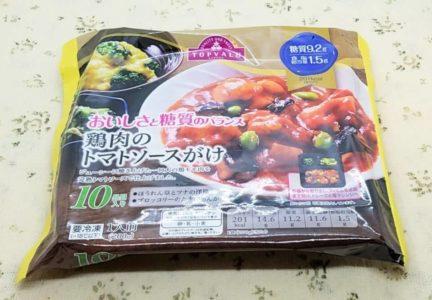 イオン・トップバリュ・鶏肉のトマトソースがけ