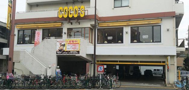 ココス北砂店