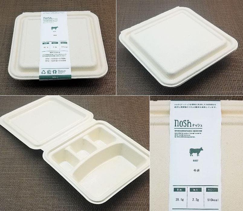 美味しい宅配弁当・nosh-ナッシュ・新容器