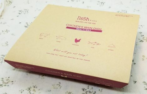 nosh-ナッシュの口コミと評判・紙の箱