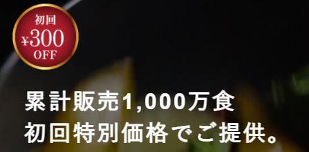nosh-ナッシュ初回300円OFF