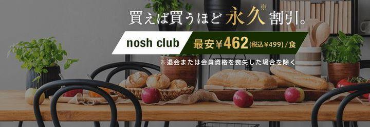 nosh-ナッシュの料金を安くする方法・「nosh club」の説明
