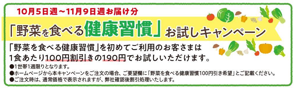 ワタミの宅食のお試し方法・「野菜を食べる健康習慣」100円引きキャンペーン