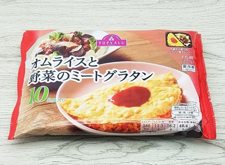 イオンの冷凍弁当のメニュー・オムライスと野菜のミートグラタン