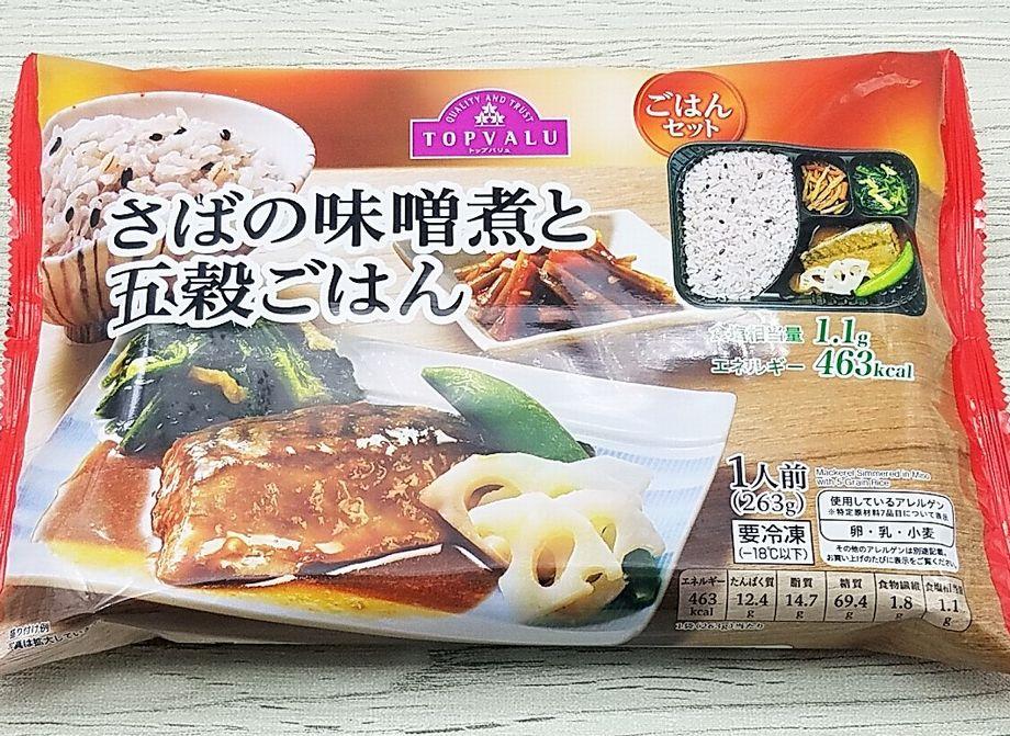 イオンの冷凍弁当のメニュー・さばの味噌煮と五穀ごはん