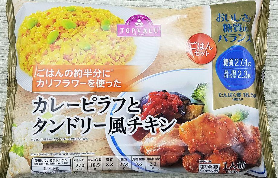 イオンの冷凍弁当のメニュー・カレーピラフとタンドリー風チキン