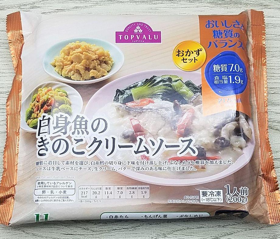 イオンの冷凍弁当のメニュー・おいしさと糖質のバランス・白身魚のきのこクリームソース