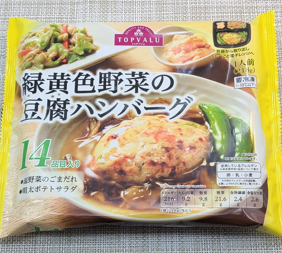 豆腐 ハンバーグ 冷凍