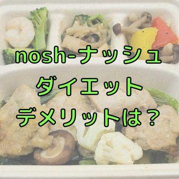 nosh-ナッシュでダイエットするメリットとデメリット