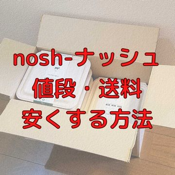 nosh-ナッシュの値段(料金)と送料を安くする方法
