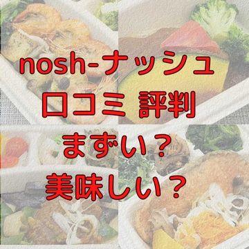 nosh-ナッシュの口コミと評判・メリット/デメリット